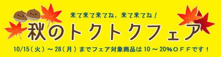 tokutoku.jpg
